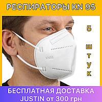 KN95 респиратор без клапана белый, класс защиты  FFP2, маска kn95 , набор *5 штук*