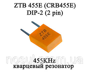 ZTB 455E (CRB455E) кварцевый резонатор 455KHz керамический DIP-2