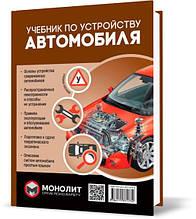 Учебник по устройству автомобиля. Издание второе. Исправленное и дополненное   Монолит