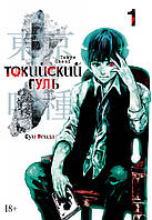 "Суи Исида ""Токийский гуль. Книга 1"""