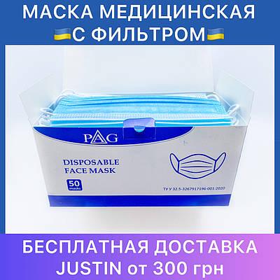Голубая медицинская маска с фильтром МЕЛЬТБЛАУН, упаковка 50 штук, Маски медицинские одноразовые трехслойные