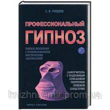 Гордеев Профессиональный гипноз