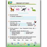 Зошит Інформатика 2 клас За Савченко О. Авт: Антонова О. Вид: Підручники і Посібники, фото 2