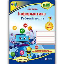 Зошит Інформатика 2 клас За Савченко О. Авт: Антонова О. Вид: Підручники і Посібники