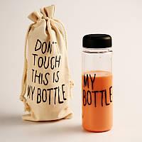 Бутылка для напитков My Bottle + чехол