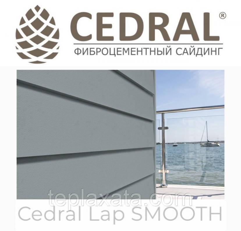 ОПТ - Доска для забора из фиброцемента Cedral Smooth (гладкий)