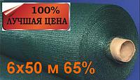 Затеняющая сетка 6х50 м 65% зелёная для огорода с защитой от ультрафиолета