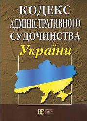 Книга Кодекс адміністративного судочинства України. Станом на 22 лютого 2021 року (Алерта)