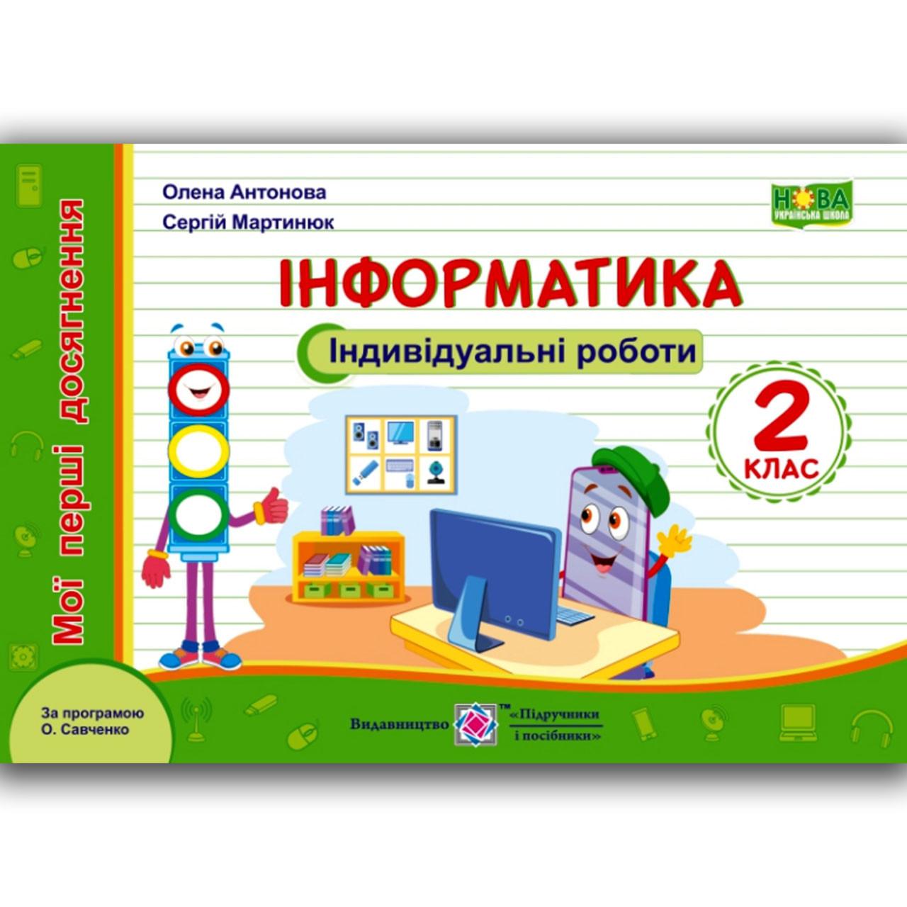 Індивідуальні роботи Інформатика 2 клас Авт: Антонова О. Вид: Підручники і Посібники