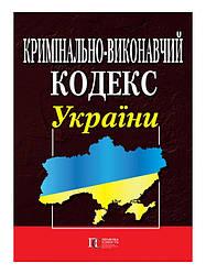 Книга Кримінально-виконавчий кодекс України (Алерта)