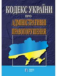 Книга Кодекс України про адміністративні правопорушення (Алерта)