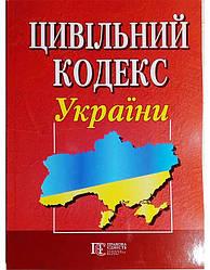 Книга Цивільний кодекс України (Алерта)