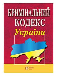 Книга Кримінальний кодекс України (Алерта)