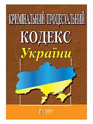 Книга Кримінальний процесуальний кодекс України (Алерта)