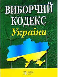 Книга Виборчий кодекс України (Алерта)