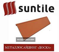 Металлосайдинг SUNTILE Доска (матполиэстер) 0,45 мм, фото 1
