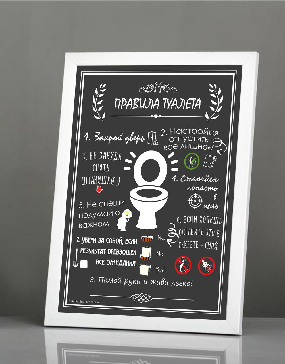 Плакат постер Правила туалета А4 в раме белой на стену на русском