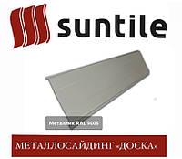 ОПТ - Металлосайдинг SUNTILE Доска (полиэстер) 0,4 мм