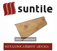 ОПТ - Металлосайдинг под дерево SUNTILE Доска широкая (Printech) 0,4 мм