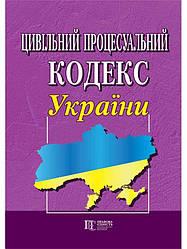 Книга Цивільний процесуальний кодекс України (Алерта)