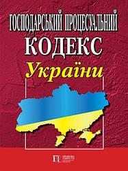 Книга Господарський процесуальний кодекс України (Алерта)