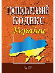Книга Господарський кодекс України (Алерта)