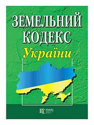 Книга Земельний кодекс України (Алерта)