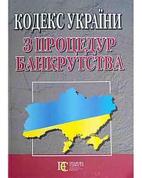 Книга Кодекс України з процедур банкрутства (Алерта)