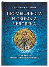 Промисел Бога і свобода людини творінь святого Максима Сповідника. Павло Кузенков