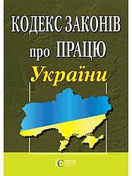 Книга Кодекс законів про працю України (Алерта)