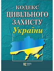 Книга Кодекс цивільного захисту України (Алерта)