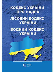Книга Кодекс України про надра. Лісовий кодекс України. Водний кодекс України (Алерта)
