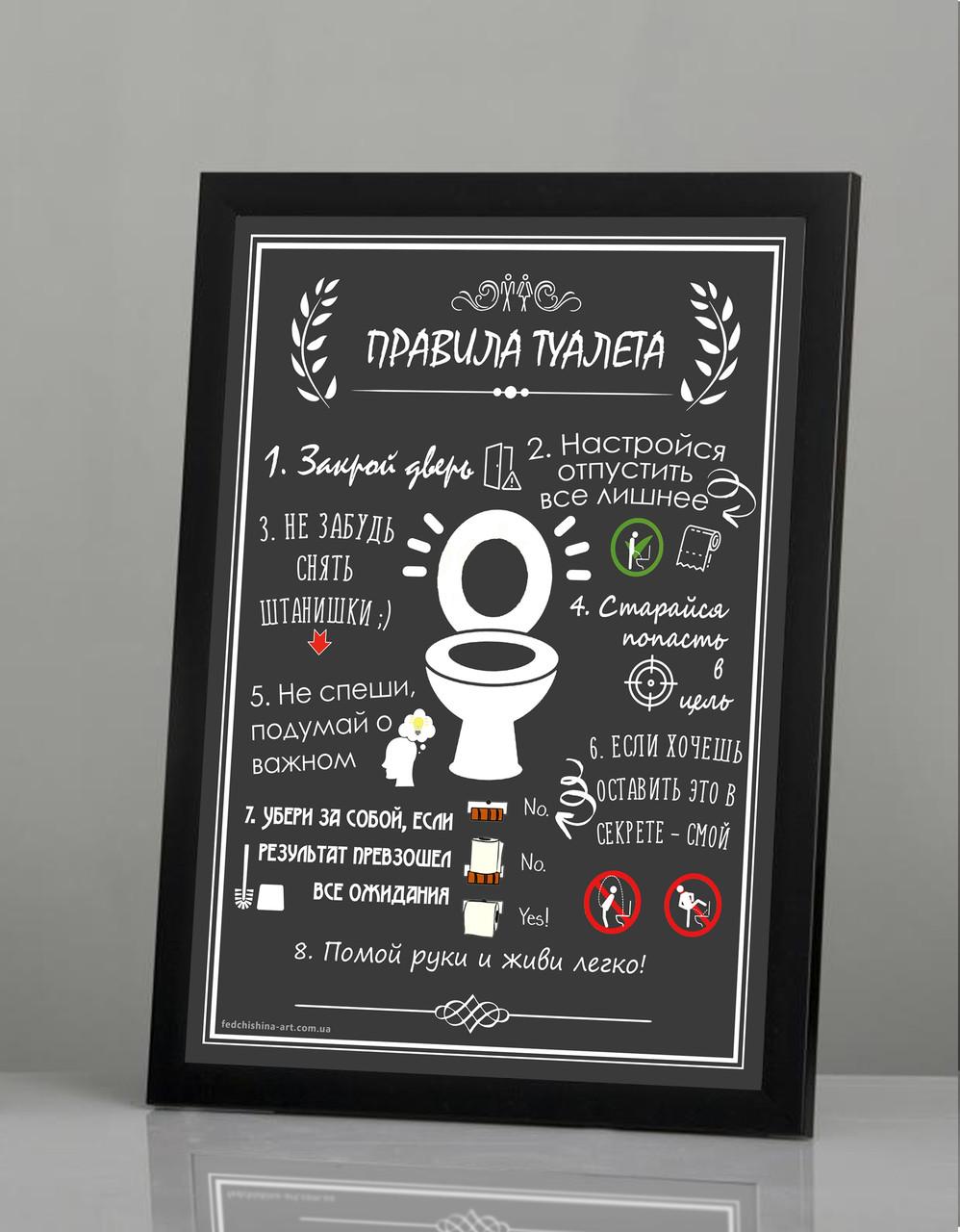 Плакат постер Правила туалета А4 в раме черной на стену на русском