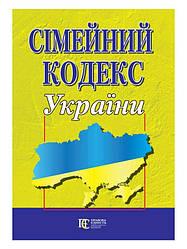 Книга Сімейний кодекс України (Алерта)