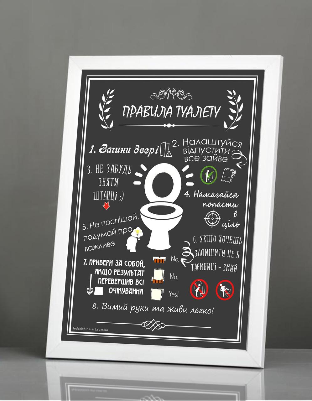 Плакат постер Правила туалету А4 в рамі білій на стіну українською