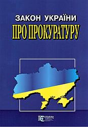 """Книга Закон України """"Про прокуратуру"""" (Алерта)"""