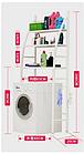 ОПТ Напольная cтойка органайзер на стиральную машину washing machine rack с порошковым покрытием, фото 2