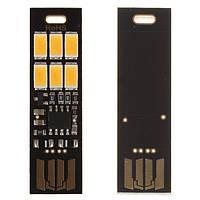 USB мини светильник, плавное сенсорное управление