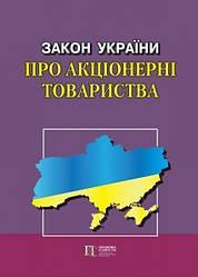 """Книга Закон України """"Про акціонерні товариства"""" (Алерта)"""