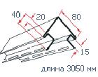 """Угол наружный (3,05м) к сайдингу """"Альта Сайдинг"""""""