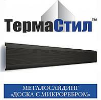 ОПТ - Металлосайдинг Доска с микроребром (матполиестер, 0,45 мм)