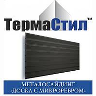 ОПТ - Металлосайдинг Доска с микроребром (Printech, 0,4 мм)