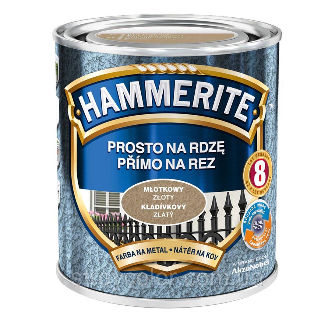 Эмаль молотковая Золотая 3в1 Hammerite 2,5л (Краска хамерайт Польша)