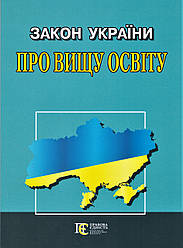 """Книга Закон України """"Про вищу освіту"""" (Алерта)"""
