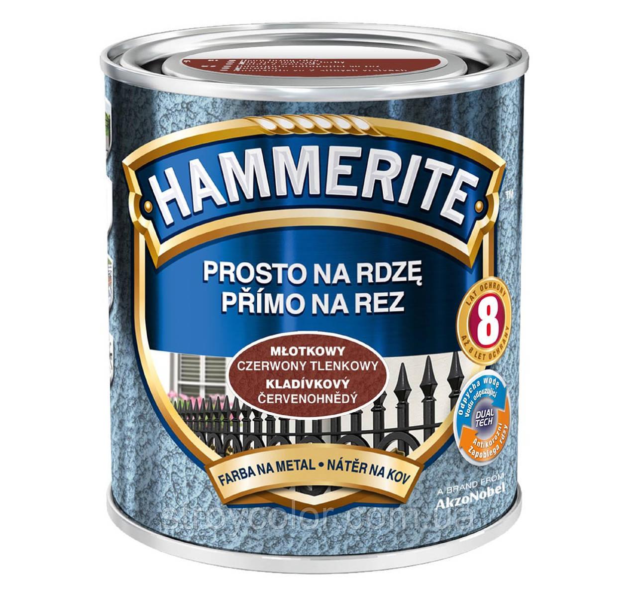 Молоткова емаль Цегляна 3в1 Hammerite 2,5 л (Фарба червоно-коричнева хамерайт Польща)