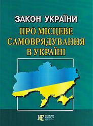 """Книга Закон України """"Про місцеве самоврядування в Україні"""" (Алерта)"""