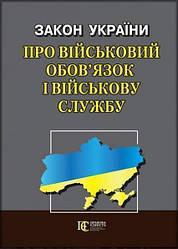 """Книга Закон України """"Про військовий обов'язок і військову службу"""" (Алерта)"""
