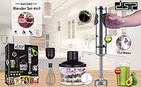 Занурювальний блендер DSP KM1040 4 в 1 багатофункціональний ручний, 700 Вт   Кухонний подрібнювач продуктів, фото 1