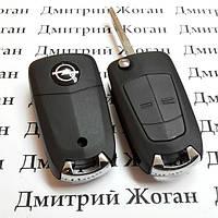 Корпус выкидного ключа для Opel (Опель),2 кнопки,(под переделку)