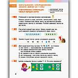 Підручник Математика 2 клас Авт: Скворцова С. Онопрієнко О. Вид: Ранок, фото 2